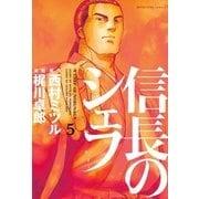信長のシェフ 5(芳文社コミックス) [電子書籍]