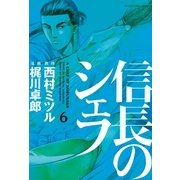 信長のシェフ 6(芳文社コミックス) [電子書籍]