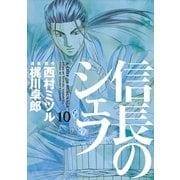 信長のシェフ 10(芳文社コミックス) [電子書籍]