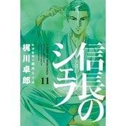 信長のシェフ 11(芳文社コミックス) [電子書籍]