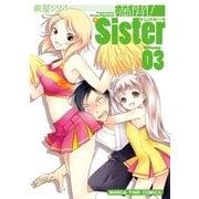 満開!Sister 3 (芳文社) [電子書籍]