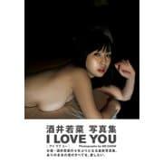 I LOVE YOU―酒井若菜写真集 (ワニブックス) [電子書籍]