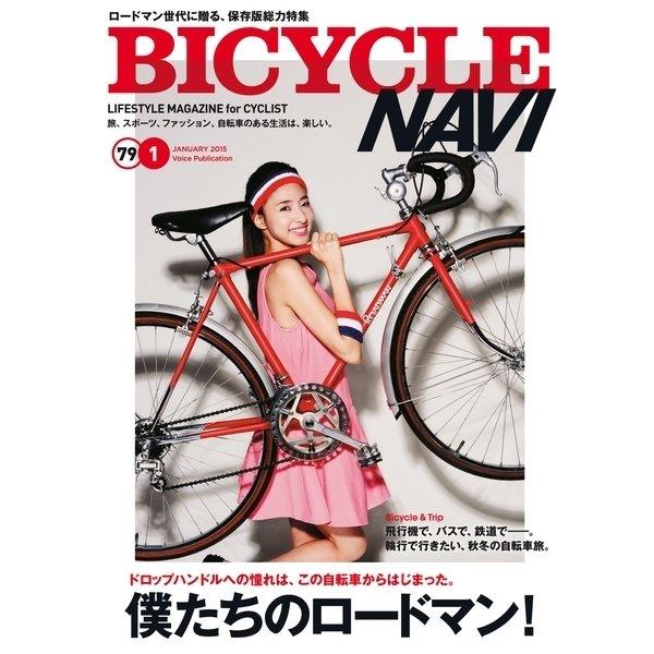 BICYCLE NAVI NO.79 2015 January(ボイス・パブリケーション) [電子書籍]