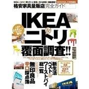 格安家具量販店完全ガイド -IKEA&ニトリ覆面調査!!-(晋遊舎) [電子書籍]