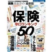 保険完全ガイド―保険辛口ランキング50―(晋遊舎) [電子書籍]