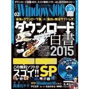 Windows100% 2015年 02月号 (晋遊舎) [電子書籍]