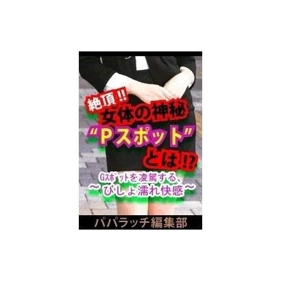 ヨドバシ.com - 絶頂!! 女体の...