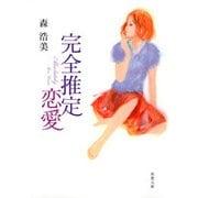 完全推定恋愛(双葉文庫) [電子書籍]