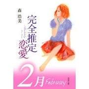 完全推定恋愛 February(双葉社) [電子書籍]