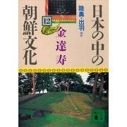 日本の中の朝鮮文化(12)(講談社) [電子書籍]