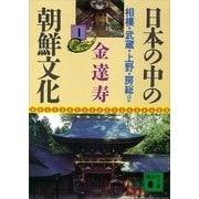 日本の中の朝鮮文化(1)(講談社) [電子書籍]