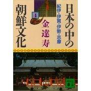 日本の中の朝鮮文化(4)(講談社) [電子書籍]