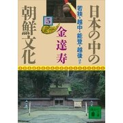 日本の中の朝鮮文化(5)(講談社) [電子書籍]