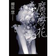腐海の花 (暁教育図書) [電子書籍]