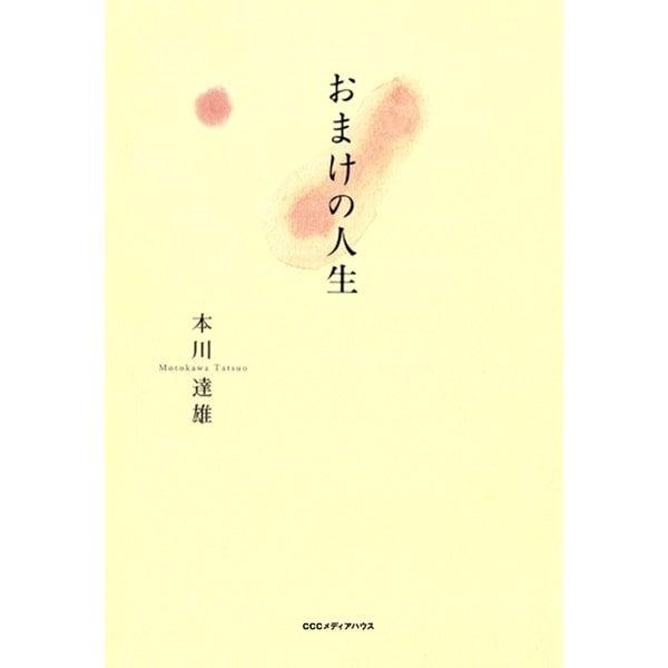 ヨドバシ.com - おまけの人生 (...