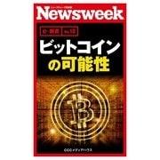 ビットコインの可能性(ニューズウィーク日本版e-新書No.18)(CCCメディアハウス) [電子書籍]