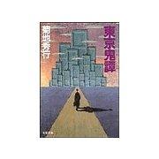 東京鬼譚(双葉社) [電子書籍]