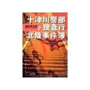 十津川警部捜査行 北陸事件簿(双葉文庫) [電子書籍]
