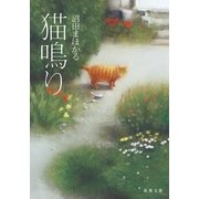 猫鳴り(双葉社) [電子書籍]