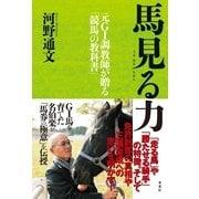 馬見る力―元G1調教師が贈る「競馬の教科書」 (双葉社) [電子書籍]