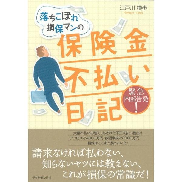 落ちこぼれ損保マンの保険金不払い日記 (ダイヤモンド社) [電子書籍]