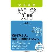 完全独習 統計学入門 (ダイヤモンド社) [電子書籍]