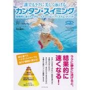 誰でもラクに美しく泳げるカンタン・スイミング―効率的に泳ぐトータル・イマージョン(TI)スイム・メソッド (ダイヤモンド社) [電子書籍]