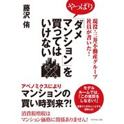 現役・三井不動産グループ社員が書いた!やっぱり「ダメマンション」を買ってはいけない (ダイヤモンド社) [電子書籍]
