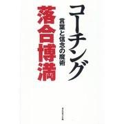 コーチング―言葉と信念の魔術 (ダイヤモンド社) [電子書籍]