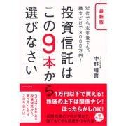 最新版 投資信託はこの9本から選びなさい―30代でも定年後でも、積立だけで3000万円! (ダイヤモンド社) [電子書籍]