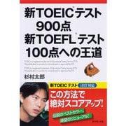 新TOEICテスト900点 新TOEFLテスト100点への王道 (ダイヤモンド社) [電子書籍]