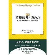 新訳 積極的考え方の力―成功と幸福を手にする17の原則 (ダイヤモンド社) [電子書籍]