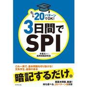 たった20パターンでOK!3日間でSPI〈2013〉 (ダイヤモンド社) [電子書籍]