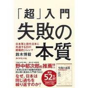「超」入門失敗の本質-日本軍と現代日本に共通する23の組織的ジレンマ (ダイヤモンド社) [電子書籍]