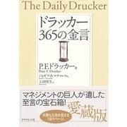 ドラッカー 365の金言 (ダイヤモンド社) [電子書籍]