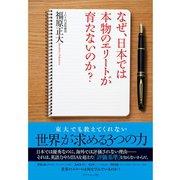 なぜ、日本では本物のエリートが育たないのか?―東大でも教えてくれない世界が求める3つの力 (ダイヤモンド社) [電子書籍]