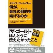 エリヤフ・ゴールドラット 何が、会社の目的(ザ・ゴール)を妨げるのか―日本企業が捨ててしまった大事なもの (ダイヤモンド社) [電子書籍]