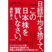 日経平均を捨てて、この日本株を買いなさい。―22年勝ち残るNo.1ファンドマネジャーの超投資法 (ダイヤモンド社) [電子書籍]