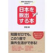 日本を脱出する本―短期の海外移住から永住まで (ダイヤモンド社) [電子書籍]