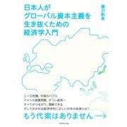 日本人がグローバル資本主義を生き抜くための経済学入門―もう代案はありません (ダイヤモンド社) [電子書籍]