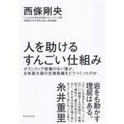 人を助けるすんごい仕組み―ボランティア経験のない僕が、日本最大級の支援組織をどうつくったのか (ダイヤモンド社) [電子書籍]