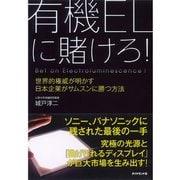 有機ELに賭けろ!―世界的権威が明かす日本企業がサムスンに勝つ方法 (ダイヤモンド社) [電子書籍]