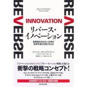 リバース・イノベーション―新興国の名もない企業が世界市場を支配するとき (ダイヤモンド社) [電子書籍]