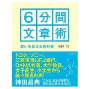 6分間文章術―想いを伝える教科書 (ダイヤモンド社) [電子書籍]