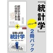統計学 2冊パックバリュー版(ダイヤモンド社) [電子書籍]
