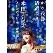 かの残響、清冽なり。 本田美奈子.と日本のポピュラー音楽史 第1巻「再生」(ダイヤモンド社) [電子書籍]