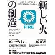 新しい火の創造―エネルギーの不安から世界を解放するビジネスの力 (ダイヤモンド社) [電子書籍]