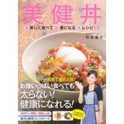 美健丼―美味しく食べて健康になる丼レシピ53 (ダイヤモンド社) [電子書籍]