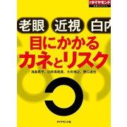 目にかかるカネとリスク(ダイヤモンド社) [電子書籍]