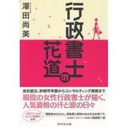 行政書士の花道 (ダイヤモンド社) [電子書籍]